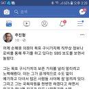 손혜원의원 사건에 대한 주진형 페북