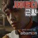 사이먼디 스웩 충만 TVC 온에어!