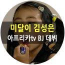 미달이 김성은 아프리카tv 데뷔했네요!