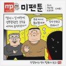 윤서인 옹호 논란 슈피겐코리아 김대영 대표 해명문도 논란??