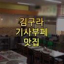 김구라 기사부페 맛집 가게 위치 정보