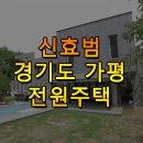 비행소녀 신효범 가평 집(전원주택) 공개