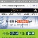 한국납세자연맹 연봉탐색기 2019
