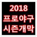 2018 프로야구 개막전