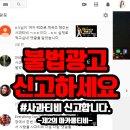 유튜브에서 이 댓글을 보면 신고하세요. #<b>사과</b><b>티비</b> #제2의마카롱<b>티비</b>