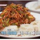 밥블레스유 닭갈비 이영자맛집리스트 위치가격