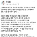 경기도 공공기관 채용비리도 적폐청산의 대상(18.01.31)
