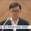 """문재인 정권 관세청, '북한산 석탄 의심' 통보해 놓고…""""민원 때문에 해제..."""