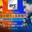 [프리뷰] UFC231 할로웨이VS오르테가(스포티비 나우 독점 생중계)