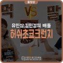 허쉬초코크런치 x 유민상,김민경 광고