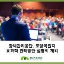 광해관리공단, 토양복원지 효과적 관리방안 설명회 개최