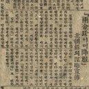 김구(金九) - 유어만(劉馭萬) 대화 비망록 전문(全文)