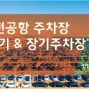 """인천공항 """"주차장 & 주차요금"""""""