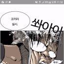 외모지상주의웹툰 까는글