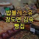 밥블레스유 장도연 김숙 빵집 위치와 정보~