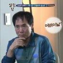 [살림남2] 김승현 부녀의 카네이션 효과!김승현 부모님께 힐링효과까지!