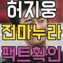 허지웅전마누라 김지은 전남편 관계?