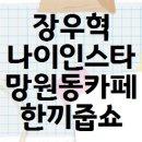 장우혁 나이 활동 인스타 유튜브 망원동카페 한끼줍쇼 재방송 안내