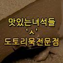 맛있는녀석들 구기동 'ㅅ' 도토리묵전문점 위치와 정보