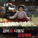 역시즌 사미자 금비家 김장매트 1+1