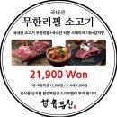 생생정보 국내산 소고기 무한리필 21900원 인천 구월동 고기집 육등신