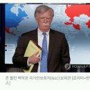 """볼턴 """"트럼프, 김정은에 비핵화 요구 담은 '빅딜' 문서 건넸다""""(종합2보)"""