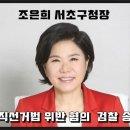 ■ 조은희 파일 : 서초구청장 공직선거법 위반행위