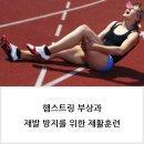 햄스트링 부상(hamstring injury)과 재발(recurrence) 방지를 위한 재활훈련...