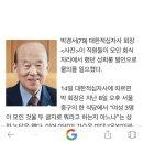 """""""여성 3명이 모인 것을 두글자로?"""" 박경서 적십자 회장 성희롱 논란"""