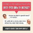 김영철 타일러의 진짜 미국식 영어 팟캐스트 소개