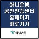 [안내] <b>하나은행</b> 공인인증센터 홈페이지 바로가기