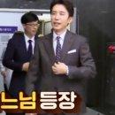 180530 한끼줍쇼 북한산 진관동 이혜영,박정아 성공 유재석 유느님 출연