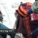 [SBS 스페셜] 산악인 고미영님을 위한 '마지막 선물'
