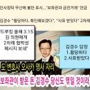 펌)김경수 의원 보좌관 5백만원 관련 드루킹이 보낸 협박 메시지