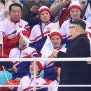 북한 응원단 앞에 나타난, 때아닌 웃음참기 미션