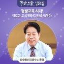 시사주간지 '주간인물' 방송대 류수노 총장 인터뷰