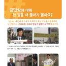 김민상 후보 선거공보!
