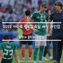 [예상] 2022 카타르 월드컵 독일 예상 라인업 : 탈환과 몰락의 갈림길