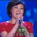 주현미 성형 전후 노래 가요무대