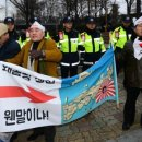 서울 일왕 생일파티 논란