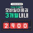 무료실시간티비보기@푹[pooq] 한달무료