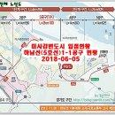 입점현황201806 및 하남선(5호선)1-1공구 현황