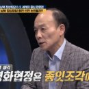 """전원책 """"남북정상회담서 평화협정 체결? 찢어버리면 그만…종잇조각에 불과"""""""