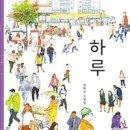 강혜진 작가의 첫 그림책 <하루> - 동화는 내 친구 050