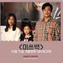 영화 <미쓰백> 제작보고회 @한지민, 김시아, 이희준, 이지원 감독