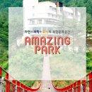 2tv 생생정보에서 나온 포천 어메이징파크