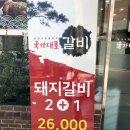 광주 양산동 맛집 국가대표갈비 2+1 추천해요~!!^^