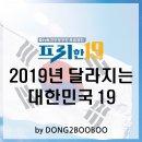 2019 달라지는 대한민국 2부(feat. 프리한 19)
