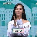 [안미나] KBS2 배틀 트립 180714