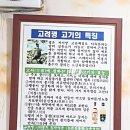 [광산구 맛집] 한솔정 꿩고기 떡국, 만두국 꿩고기 요리
